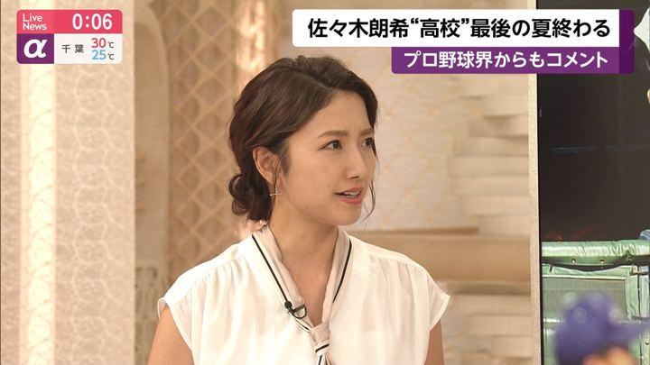 2019年07月25日三田友梨佳の画像32枚目