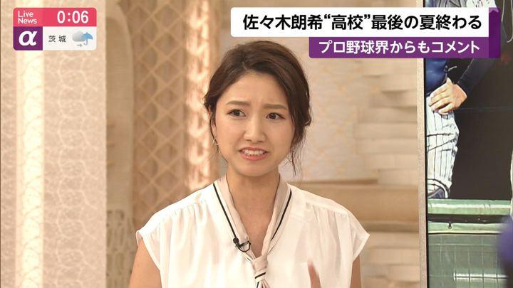 2019年07月25日三田友梨佳の画像33枚目