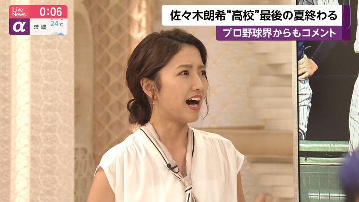 2019年07月25日三田友梨佳の画像34枚目