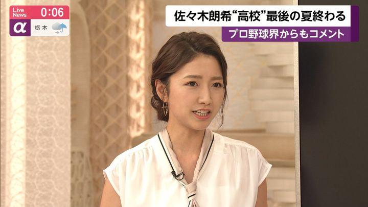 2019年07月25日三田友梨佳の画像35枚目