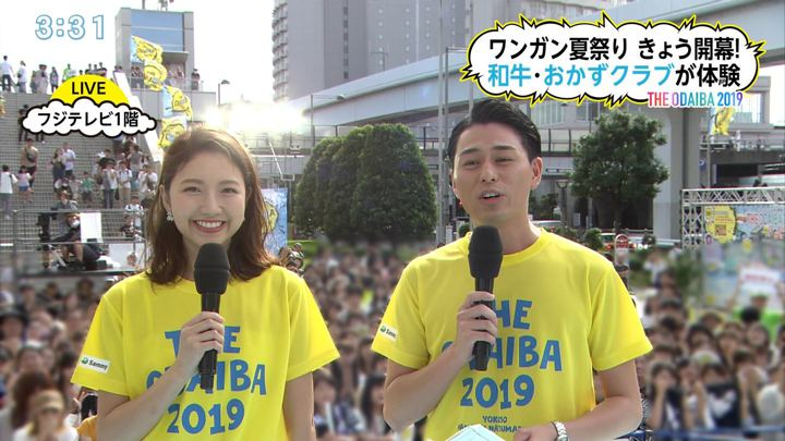 2019年07月27日三田友梨佳の画像04枚目