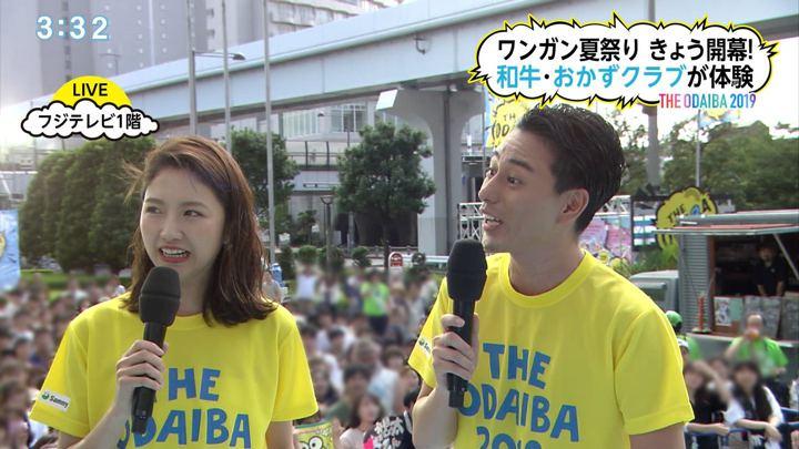 2019年07月27日三田友梨佳の画像05枚目