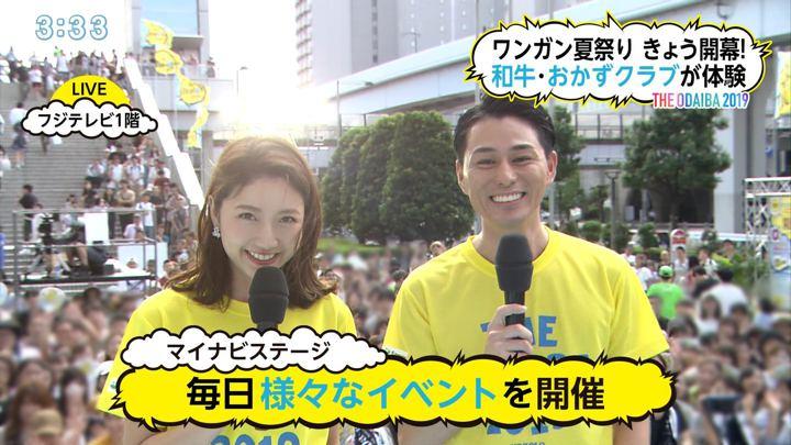 2019年07月27日三田友梨佳の画像09枚目