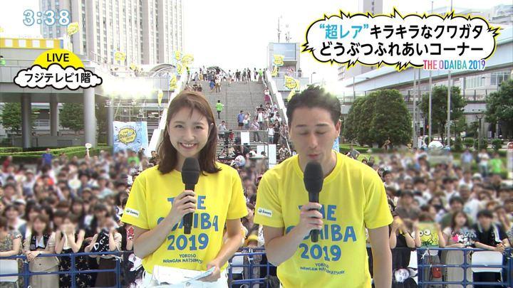 2019年07月27日三田友梨佳の画像11枚目