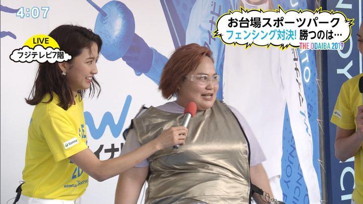 2019年07月27日三田友梨佳の画像28枚目