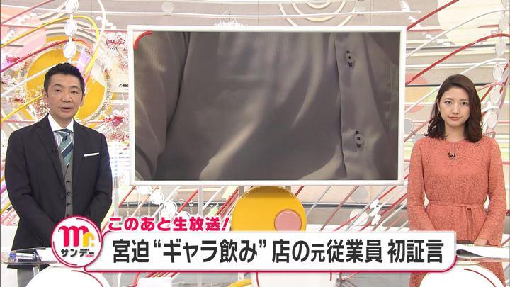 2019年07月28日三田友梨佳の画像01枚目