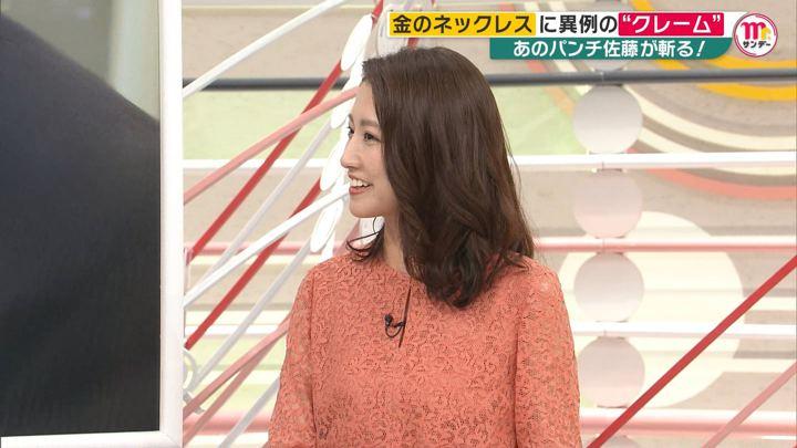 2019年07月28日三田友梨佳の画像11枚目