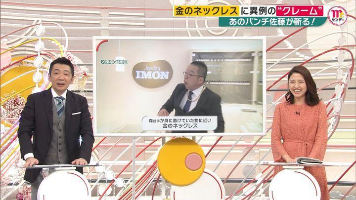 2019年07月28日三田友梨佳の画像13枚目