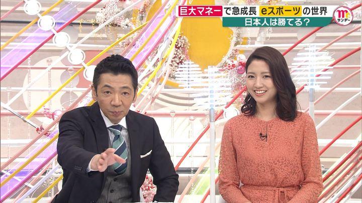 2019年07月28日三田友梨佳の画像15枚目