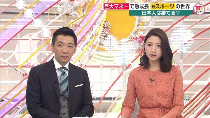 2019年07月28日三田友梨佳の画像17枚目