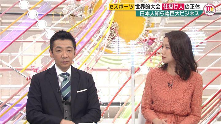 2019年07月28日三田友梨佳の画像18枚目