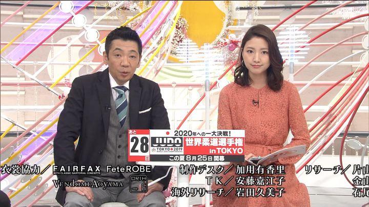 2019年07月28日三田友梨佳の画像21枚目