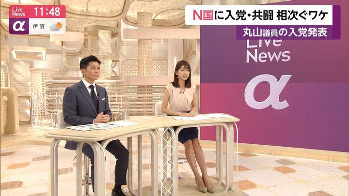 2019年07月29日三田友梨佳の画像16枚目