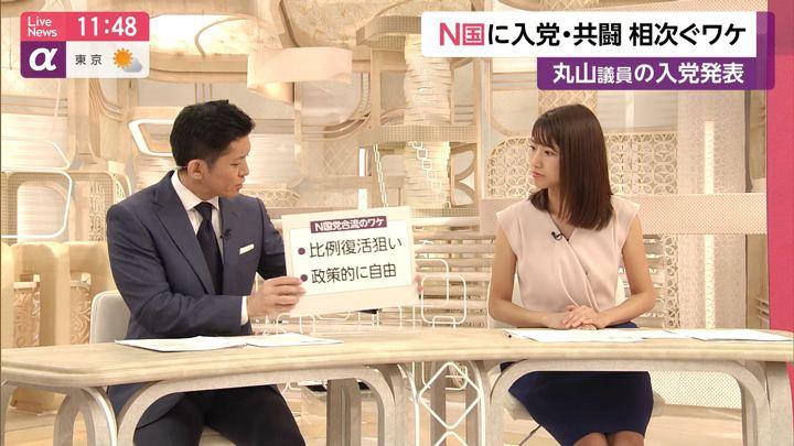2019年07月29日三田友梨佳の画像17枚目