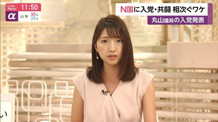 2019年07月29日三田友梨佳の画像19枚目