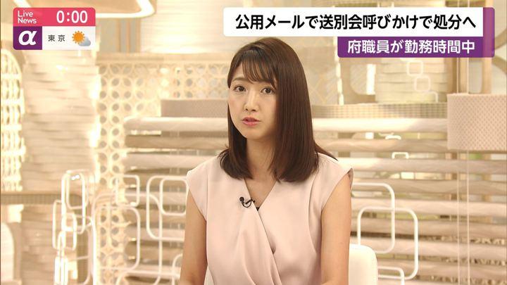 2019年07月29日三田友梨佳の画像22枚目