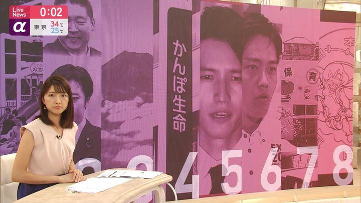 2019年07月29日三田友梨佳の画像25枚目
