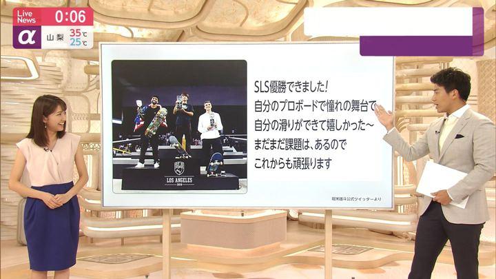 2019年07月29日三田友梨佳の画像30枚目