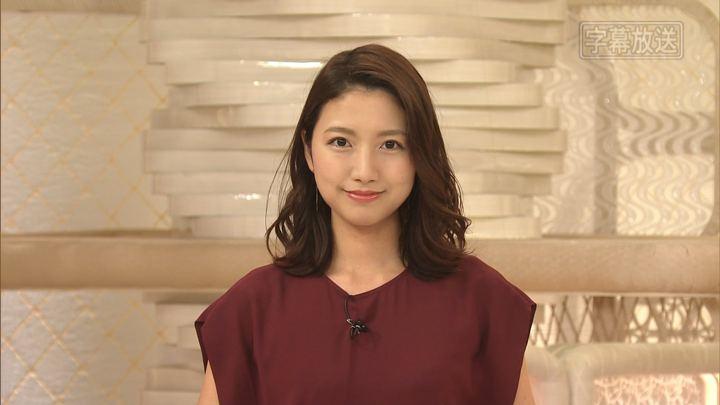 2019年07月30日三田友梨佳の画像05枚目