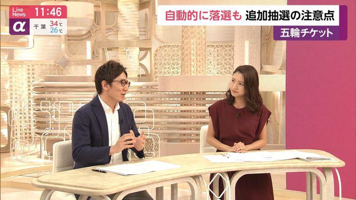 2019年07月30日三田友梨佳の画像12枚目