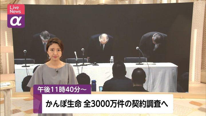 2019年07月31日三田友梨佳の画像01枚目