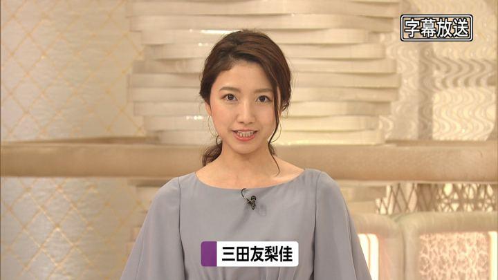 2019年07月31日三田友梨佳の画像06枚目