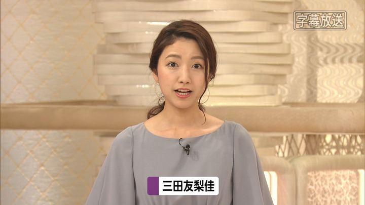2019年07月31日三田友梨佳の画像07枚目