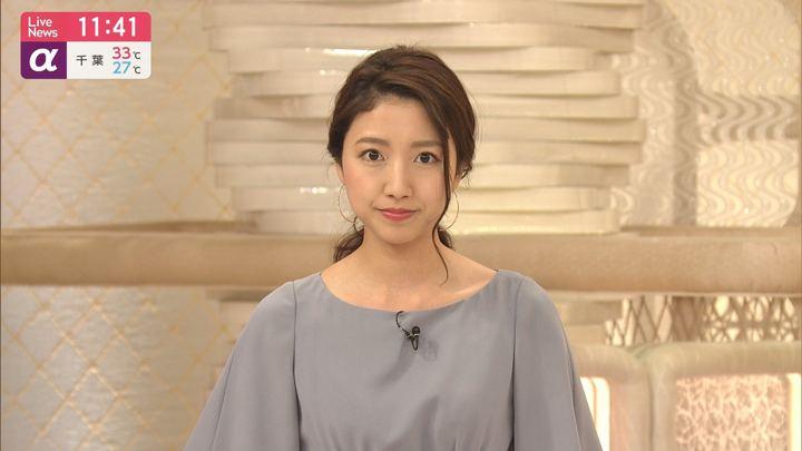 2019年07月31日三田友梨佳の画像08枚目