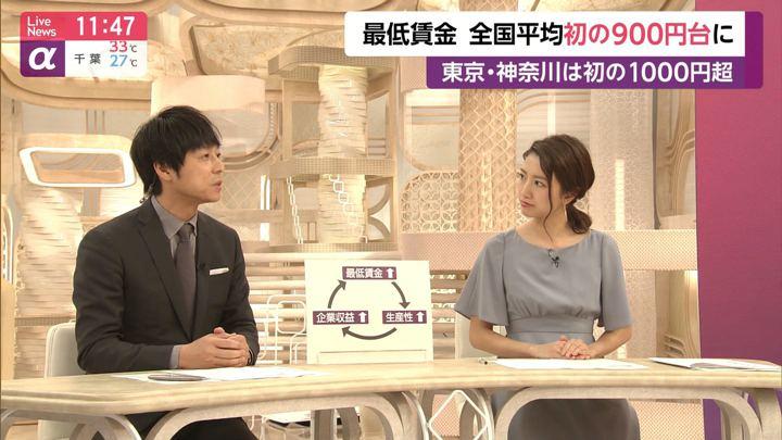 2019年07月31日三田友梨佳の画像12枚目