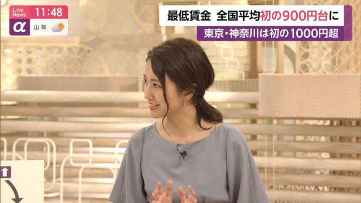 2019年07月31日三田友梨佳の画像13枚目