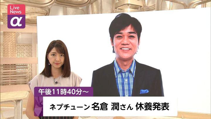 2019年08月01日三田友梨佳の画像01枚目