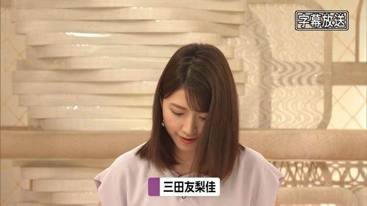 2019年08月01日三田友梨佳の画像09枚目
