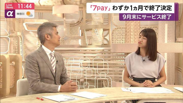 2019年08月01日三田友梨佳の画像13枚目