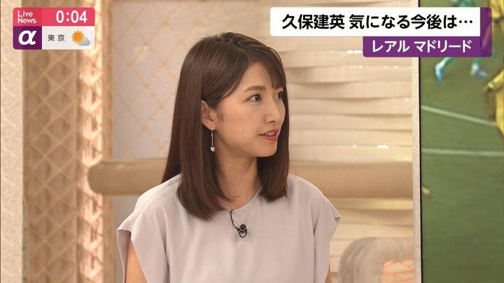 2019年08月01日三田友梨佳の画像32枚目