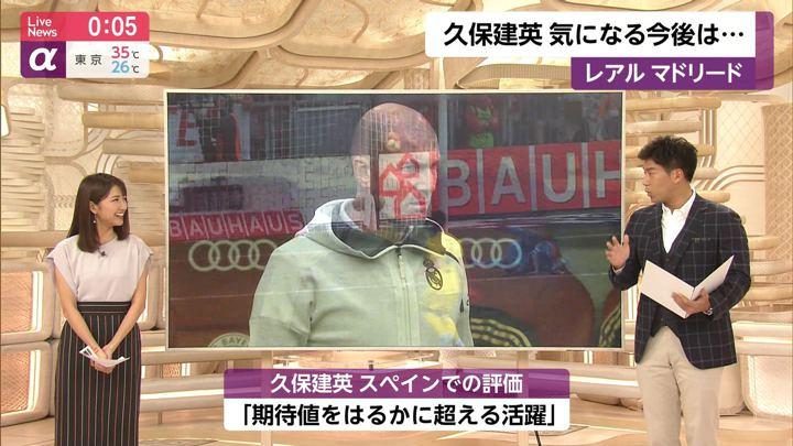 2019年08月01日三田友梨佳の画像33枚目