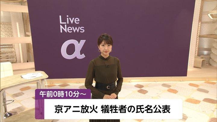 2019年08月02日三田友梨佳の画像01枚目