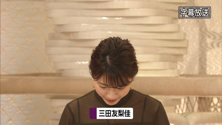 2019年08月02日三田友梨佳の画像06枚目