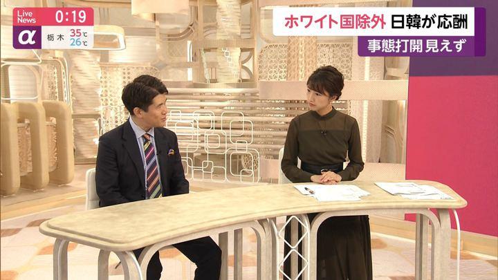 2019年08月02日三田友梨佳の画像12枚目