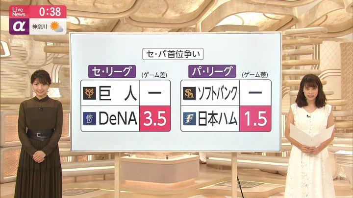 2019年08月02日三田友梨佳の画像24枚目
