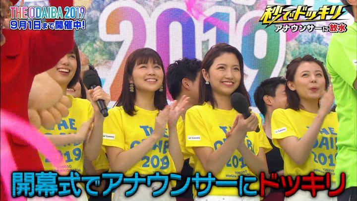 2019年08月03日三田友梨佳の画像01枚目