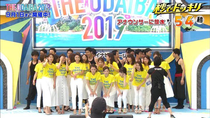 2019年08月03日三田友梨佳の画像03枚目