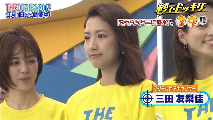 2019年08月03日三田友梨佳の画像06枚目