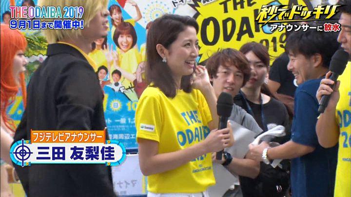2019年08月03日三田友梨佳の画像10枚目