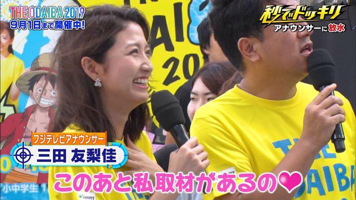 2019年08月03日三田友梨佳の画像11枚目