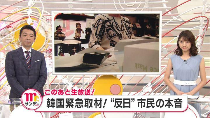 2019年08月04日三田友梨佳の画像01枚目
