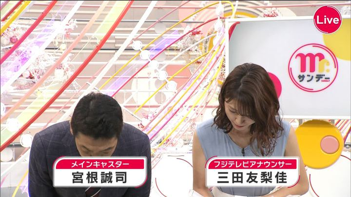 2019年08月04日三田友梨佳の画像04枚目
