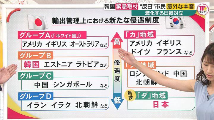 2019年08月04日三田友梨佳の画像08枚目