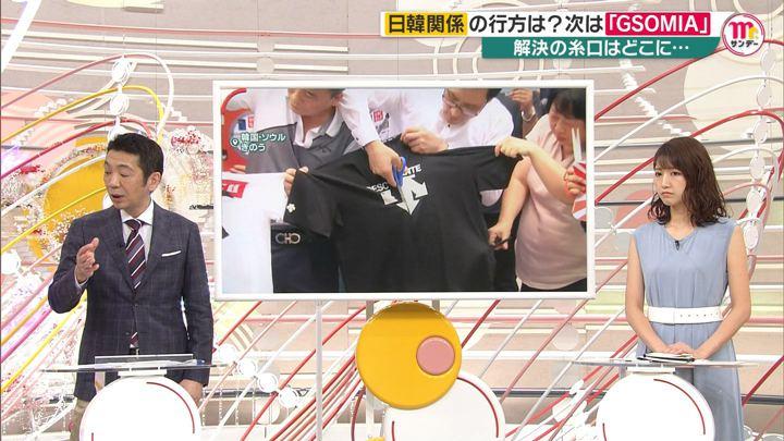 2019年08月04日三田友梨佳の画像11枚目