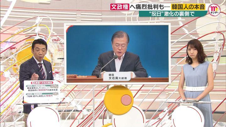 2019年08月04日三田友梨佳の画像14枚目