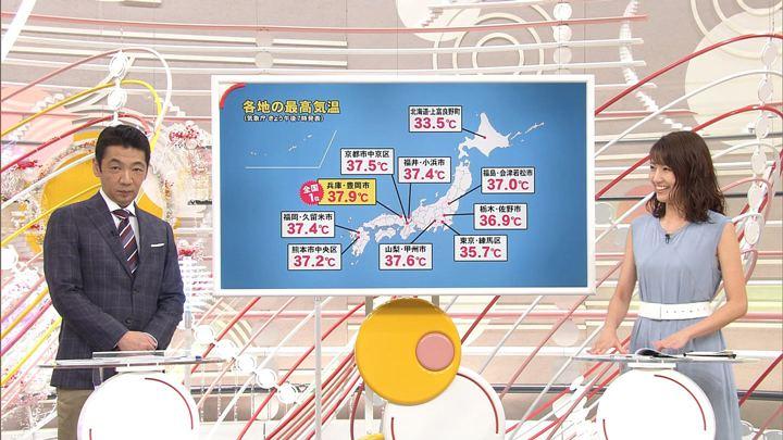 2019年08月04日三田友梨佳の画像17枚目